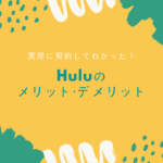 Hulu(フールー)に契約して気づいたメリット・デメリット!評価・評判をご紹介